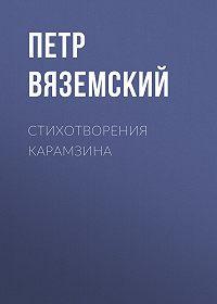 Петр Андреевич Вяземский -Стихотворения Карамзина