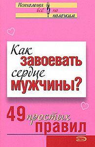 Валентина Любимова - Как завоевать сердце мужчины? 49 простых правил
