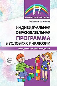 С. Танцюра -Индивидуальная образовательная программа в условиях инклюзии. Методические рекомендации