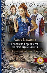 Ольга Пашнина -Пропавшая принцесса, или Зачет по родовой магии