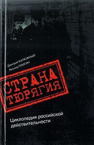 Дмитрий Калюжный -Страна Тюрягия