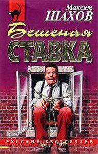 Максим Шахов -Бешеная ставка