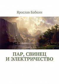 Ярослав Бабкин -Пар, свинец иэлектричество