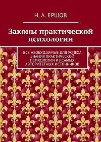 Никита Ершов -Законы практической психологии. Все необходимые для успеха знания практической психологии изсамых авторитетных источников