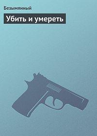 Безымянный -Убить и умереть