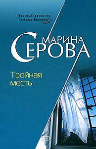 Марина Серова -Тройная месть