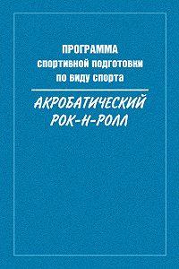 Сборник -Программа спортивной подготовки по виду спорта акробатический рок-н-ролл