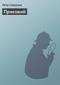 Петр Северцев -Приезжий