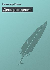 Александр Ермак - День рождения