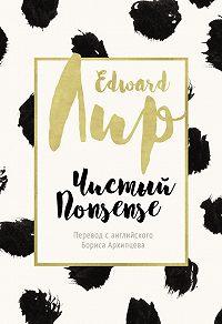 Эдвард Лир - Чистый nonsense (сборник)