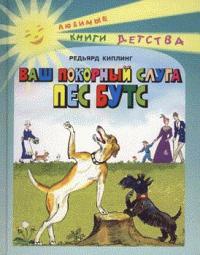 Редьярд Киплинг -Ваш покорный слуга пёс Бутс