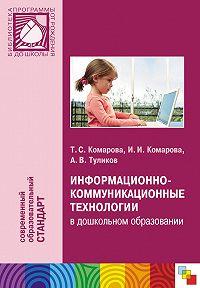 И. И. Комарова -Информационно-коммуникационные технологии в дошкольном образовании