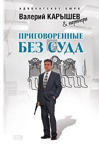 Валерий Карышев -Приговоренные без суда