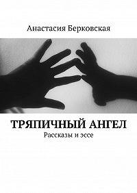 Анастасия Берковская -Тряпичный ангел