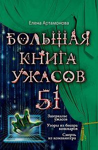 Елена Артамонова -Большая книга ужасов – 51 (сборник)