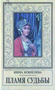 Инна Кошелева -Пламя судьбы