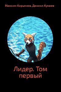 Максим Кирьянов -Лидер. Том 1
