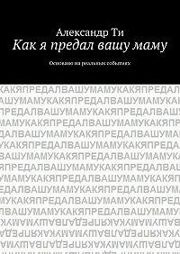 Александр Ти -Как я предал вашумаму