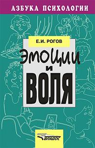 Е. И. Рогов - Эмоции и воля
