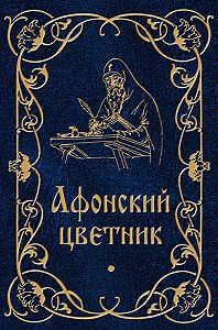 Валентин Мордасов - Афонский цветник