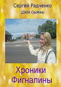 Сергей Радченко -Хроники Фигналины