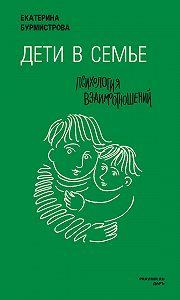 Екатерина Бурмистрова -Дети в семье. Психология взаимодействия