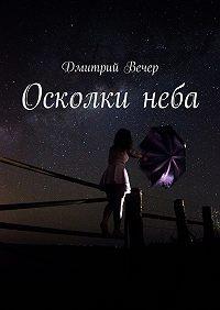 Дмитрий Вечер -Осколкинеба