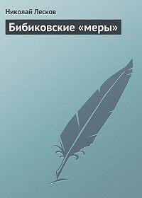 Николай Лесков -Бибиковские «меры»