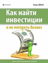 Томас Эванс -Как найти инвестиции и не потерять бизнес