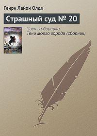 Генри Лайон Олди -Страшный суд №20
