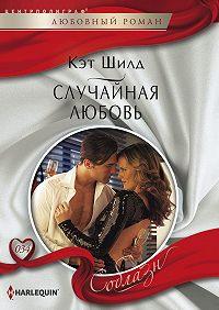 Кэт Шилд -Случайная любовь