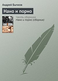 Андрей Бычков -Нано и порно