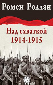 Ромен Роллан - Над схваткой (1914-1915)