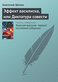 Анатолий Шалин -Эффект василиска, илиДиктатура совести