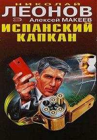 Николай Леонов, Алексей Макеев - Красная карточка
