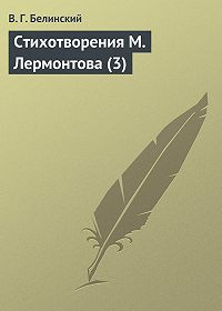В. Г. Белинский -Стихотворения М. Лермонтова (3)