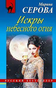 Марина Серова -Искры небесного огня
