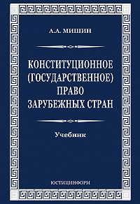 А. А. Мишин -Конституционное (государственное) право зарубежных стран