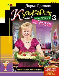 Дарья Донцова -Кулинарная книга лентяйки-3. Праздник по жизни