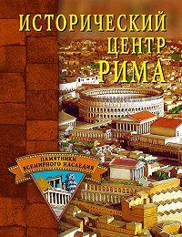 Светлана Олеговна Ермакова -Исторический центр Рима