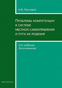 Николай Постовой -Проблемы компетенции в системе местного самоуправления и пути их решения