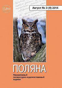 Коллектив авторов -Поляна №3 (9), август 2014