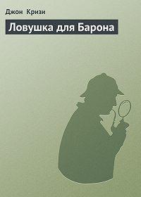 Джон Кризи -Ловушка для Барона