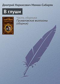 Дмитрий Мамин-Сибиряк -В глуши