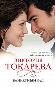 Виктория Токарева -Банкетный зал (сборник)
