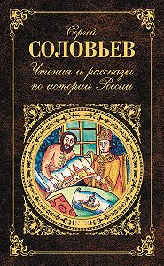 Сергей Соловьев -Чтения и рассказы по истории России
