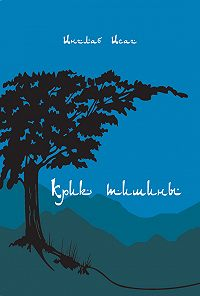 Инглаб Исаг -Крик тишины (сборник)