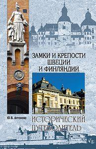 Юлия Антонова -Замки и крепости Швеции и Финляндии