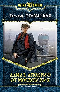 Татьяна Ставицкая -Алмаз. Апокриф от московских