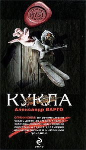 Александр Варго -Кукла